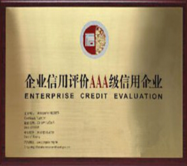 企业信用AAA企业