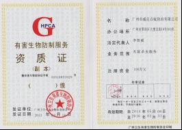 广东省有害生物防制协会 团体资质证