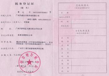 广东新威达 国税登记证