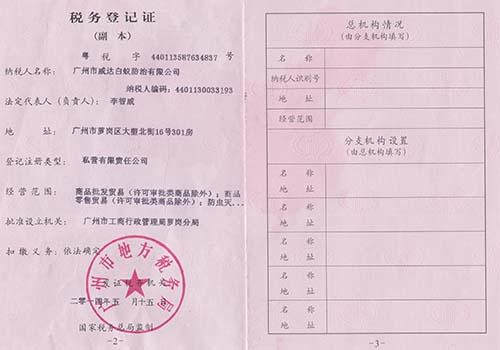 广东新威达 地税登记证