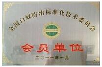 广东新威达 会员单位