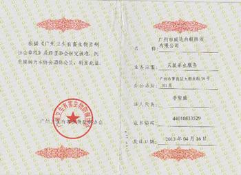 广东省有害生物防制协会 团体会员