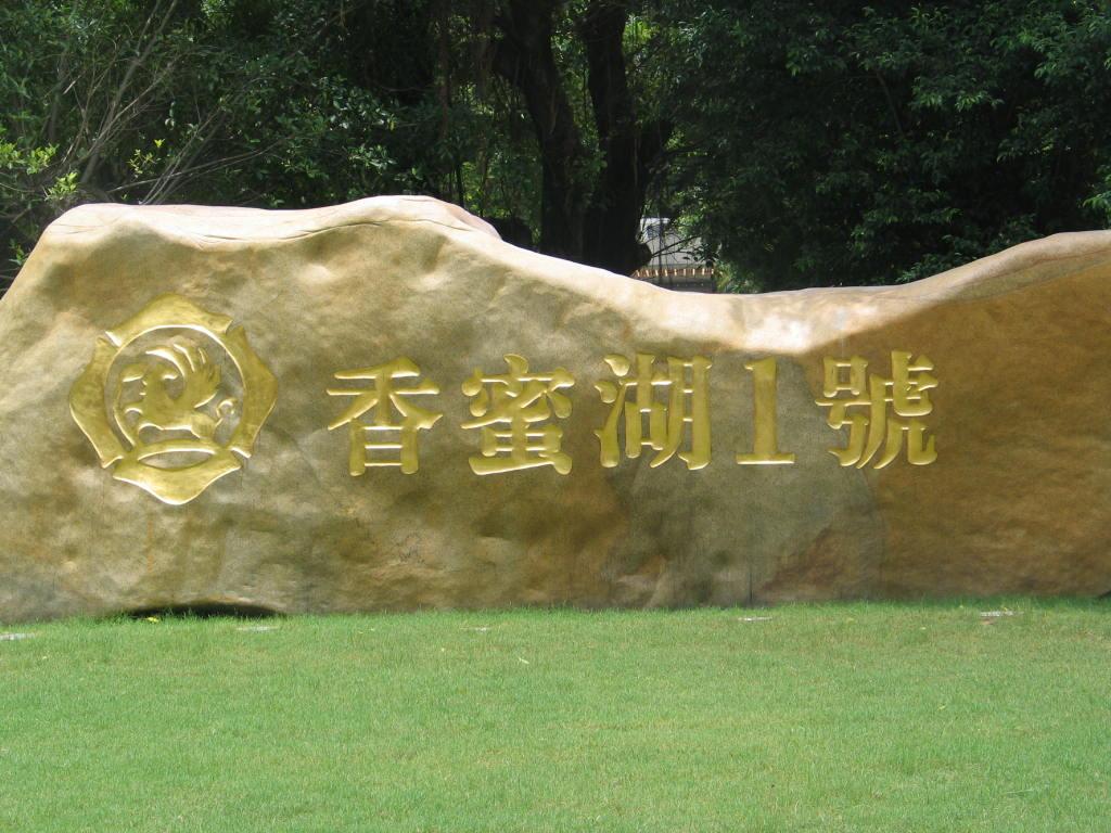 深圳香蜜湖1号
