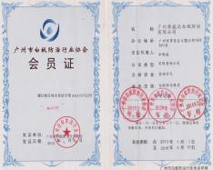 广州市白蚁防治行业协会