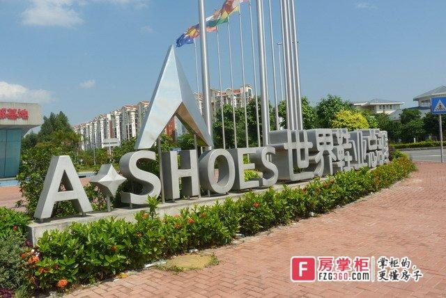 东莞世界鞋业总部基地